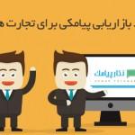 7 کاربرد بازاریابی پیامکی برای تجارت های کوچک