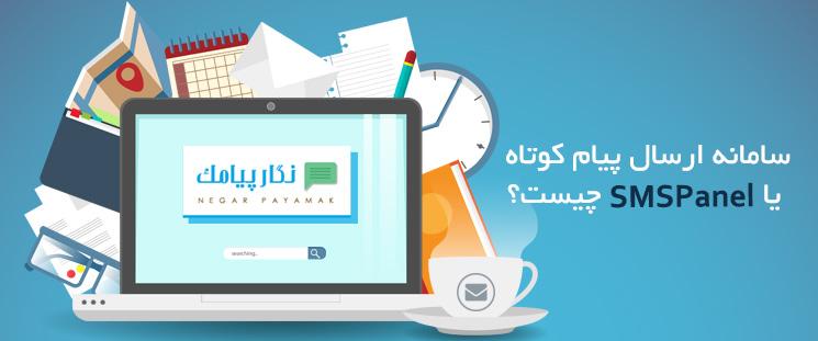 سامانه ارسال پیام کوتاه یا SMSPanel چیست؟