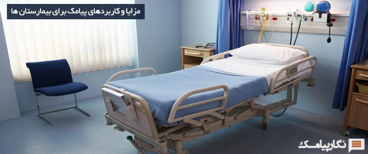 مزایا و کاربردهای پیامک برای بیمارستان ها