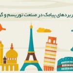 مزایا و کاربردهای پیامک در صنعت توریسم و گردشگری