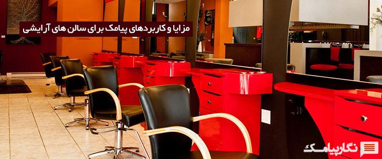 مزایا و کاربردهای پیامک برای سالن های آرایشی