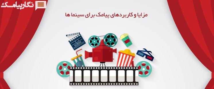 مزایا و کاربردهای پیامک برای سینما ها