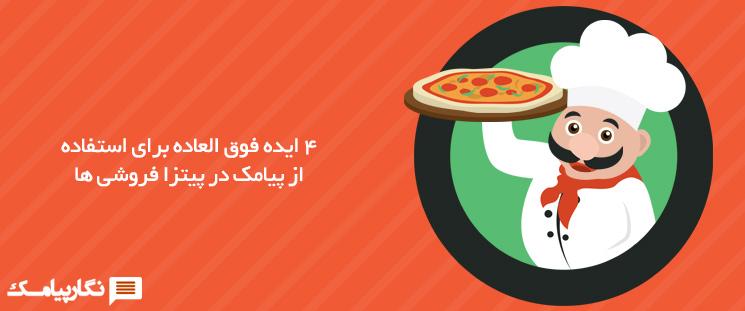 4 ایده فوق العاده برای از پیامک در پیتزا فروشی ها