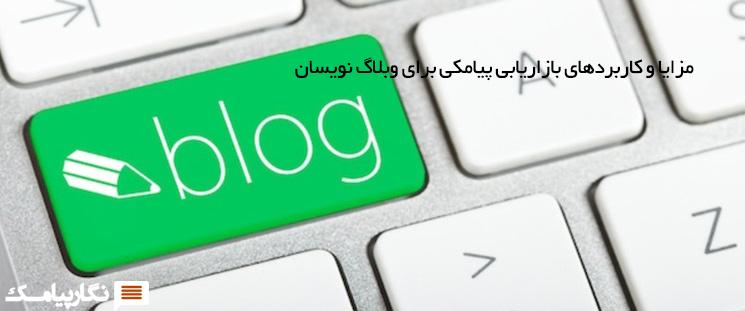 مزایا و کاربردهای بازاریابی پیامکی برای وبلاگ نویسان
