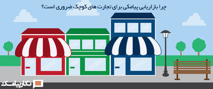 چرا بازاریابی پیامکی برای تجارت های کوچک ضروری است؟