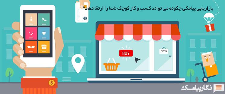 بازاریابی پیامکی چگونه می تواند کسب و کار کوچک شما را ارتقا دهد؟