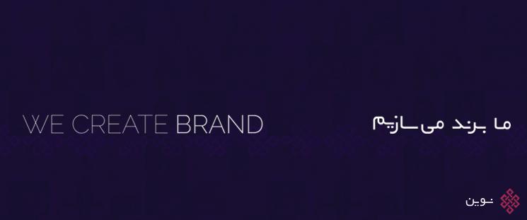 نوین: پیشگام عرصۀ بازاریابی دیجیتال