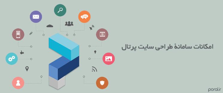 آسانی طراحی سایت را با پرتال تجربه کنید